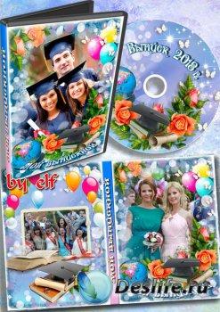 Обложка и задувка на DVD диск для выпускников - Выпускной 2018