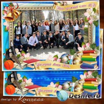 Рамка для фото школьников - Наш класс