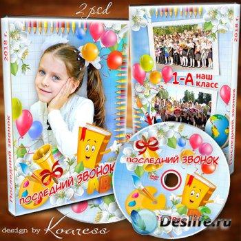 Детский школьный набор dvd для диска с видео последнего звонка - Школа, не  ...