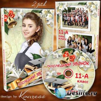 Детский набор dvd для диска с видео праздника последнего звонка - Школа род ...