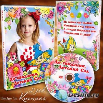 Детский набор dvd из обложки и задувки на диск - Попрощаться с детским садо ...