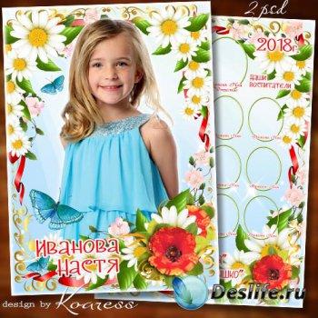 Рамка для портрета и виньетка для выпускного в детском саду - Детский сад м ...