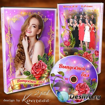 Школьный набор из обложки и задувки для dvd диска с видео выпускного - Наш  ...