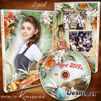 Школьный набор dvd для диска с видео последнего звонка выпускников - Наш шк ...