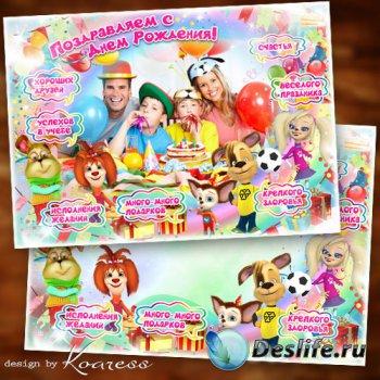 Плакат-рамка для фото с детского дня рождения - Поздравления в День Рождени ...