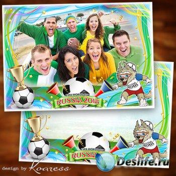 Рамка для фото футбольных болельщиков к чемпионату мира 2018 - Фан-зона