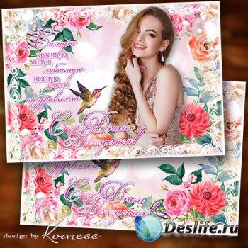 Женская поздравительная открытка-фоторамка с днем рождения - Для самой мило ...
