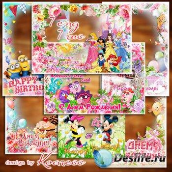 Набор фоторамок с героями мультфильмов для детских фото - С Днем Рождения т ...