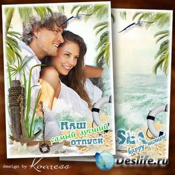 Романтическая рамка для летних морских фото - Наш самый лучший отпуск