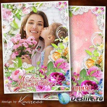 Женская фоторамка для поздравлений с днем рождения - Все розы в мире только ...