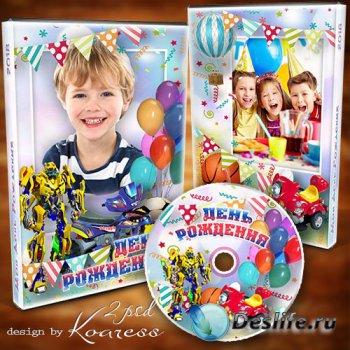 Оболжка и задувка дяя диска с видео - Сегодня день рождения твой, тебя мы п ...