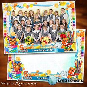 Фоторамка для школьных фото класса - День знаний в школу всех зовет