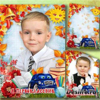 Школьная детская фоторамка к 1 сентября - Снова наступил День знаний главны ...