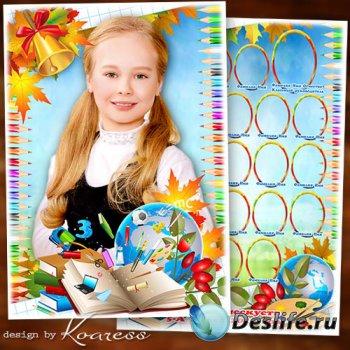 Школьная детская виньетка и рамка для портретов к дню знаний - Сентябрь уже ...