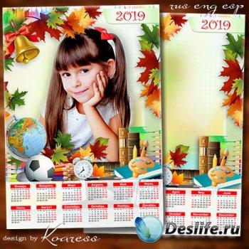 Детский календарь с фоторамкой на 2019 год для школьных фото - Наступила ос ...