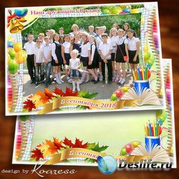 Школьная фоторамка для группового фото - В сентябрьский день звенит звонок