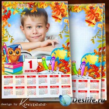 Календарь-фоторамка для школьных фото - Поет заливисто звонок, зовет нас на ...