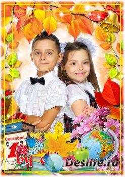 Школьная рамка для фото к 1 сентября - С Днём знаний