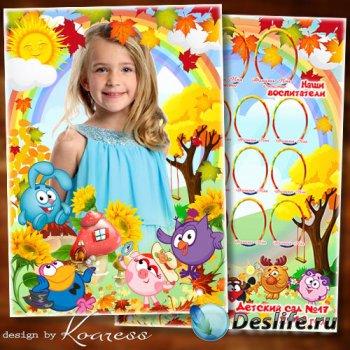 Детская виньетка и фоторамка для детского сада - Кружат листья за окном, др ...
