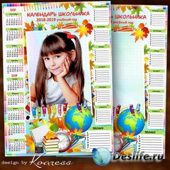 Календарь-фоторамка для школьников с расписанием уроков и звонков - Быстро  ...
