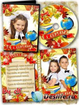 Детский набор dvd для диска со школьным видео 1 сентября - Первым звонком з ...