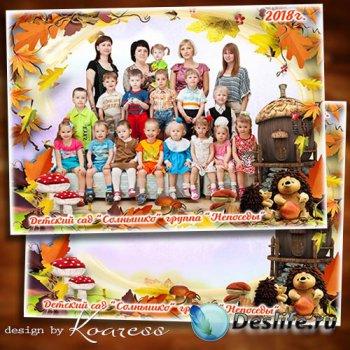Детская осенняя рамка для фото группы в детском саду - Разноцветные листочк ...