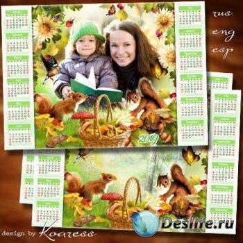 Детский календарь-рамка на 2019 год - Осень в лес пришла с подарками
