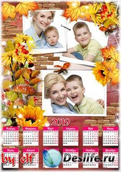 Календарь-фоторамка на 2019 год для трех фото - Дыхание осени