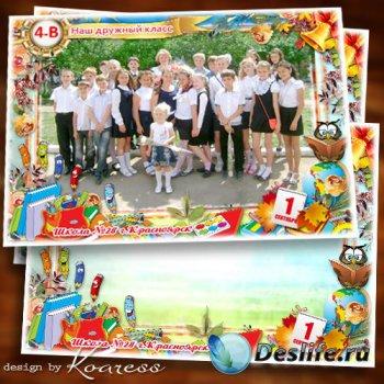 Детская рамка для школьных фото класса - Пусть учеба  радость дарит
