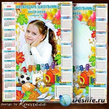 Календарь-фоторамка для школьников с расписанием уроков и звонков - Открыти ...