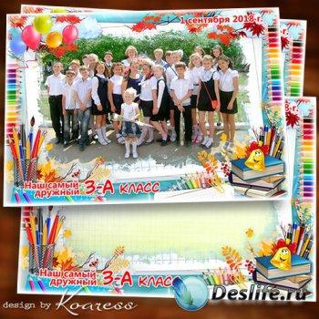 Детская рамка для школьных фото - За лето мы соскучились по школе и друзьям