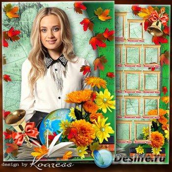 Школьная детская виньетка и рамка для портретов к 1 сентября - Снова осень, ...