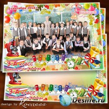 Детская фоторамка для школьных фото - Всех учеников с Днем Знаний поздравля ...