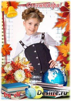 Школьная рамка для портретов к 1 сентября - Сегодня день знаний, день новых ...