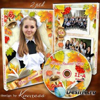 Детский набор dvd для диска со школьным видео 1 сентября - Вот и лето проле ...