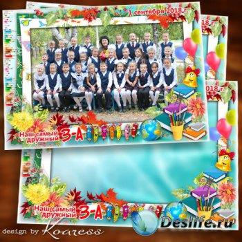 Школьная детская фоторамка для группового фото - Мы с Днем Знаний поздравля ...