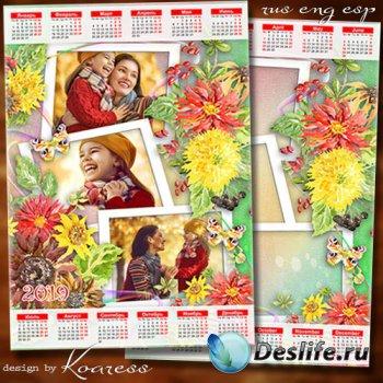 Детский, семейный календарь-рамка на 2019 год - В золотые платья осень наря ...