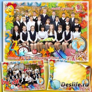 Школьная рамка для фото класса - Школьных дней пришла пора в классах снова  ...