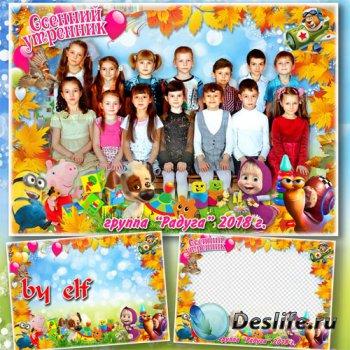Детская рамка для фото группы с осеннего утренника - Следом за летом осень идёт