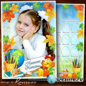 Школьная детская виньетка и рамка для портретов - Время лета пролетела, вре ...