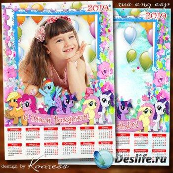 Календарь на 2019 год к Дню Рождения - Мои маленькие пони