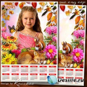 Детский, семейный календарь на 2019 год - Дарит осень нам цветы чудной крас ...