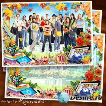 Школьная осенняя рамка для группового фото - Наш дружный, самый лучший клас ...