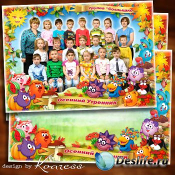 Детская фоторамка для фото группы - Вместе с осенью веселой заведем мы хоро ...