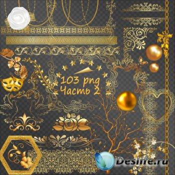 Клипарт на прозрачном фоне - Декоративные золотые элементы для фотошопа Час ...