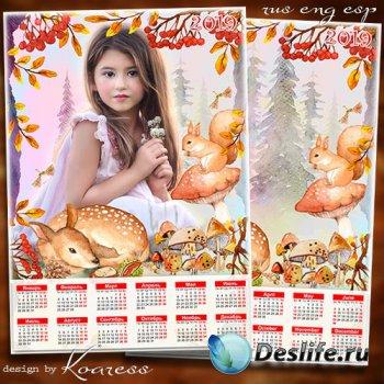 Осенний детский, семейный календарь-рамка на 2019 год - Краски осени нежной