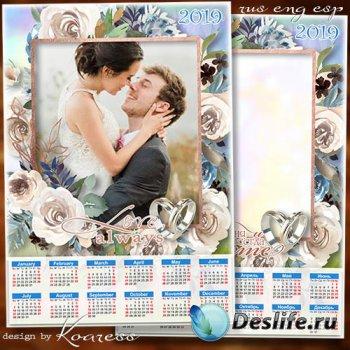 Календарь-рамка на 2019 год - День нашей свадьбы