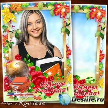Праздничная рамка для фотошопа к Дню Учителя - Спасибо Вам за ваш нелегкий  ...