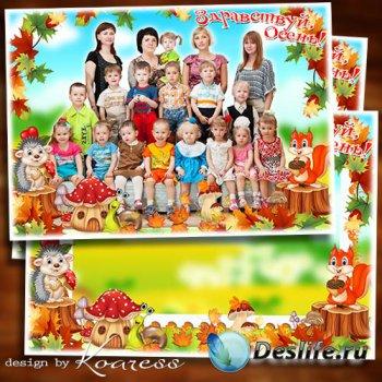 Детская рамка для детского сада - Здравствуй, Осень золотая