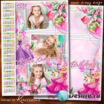 Календарь-фоторамка на 2019 год к Дню Рождения - Пусть волшебством прекрасн ...